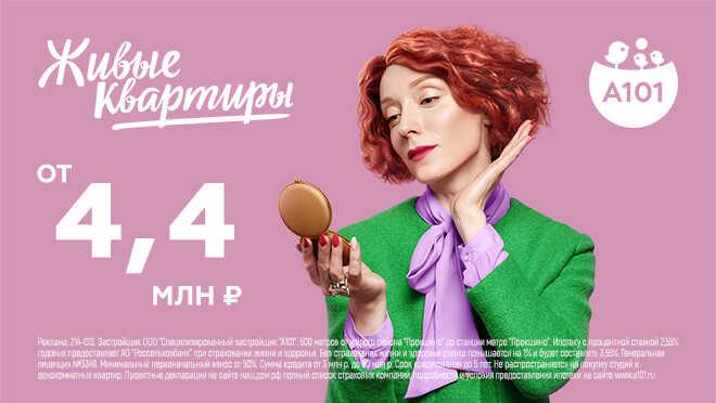 Квартиры от 4,4 млн рублей. 500 метров до метро Московская прописка